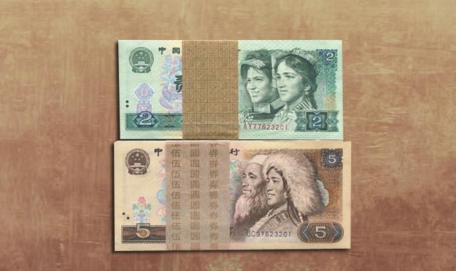 钱币类_第四套/第四版人民币1980年版贰圆、伍圆各连号100枚(其中二枚豹子号)