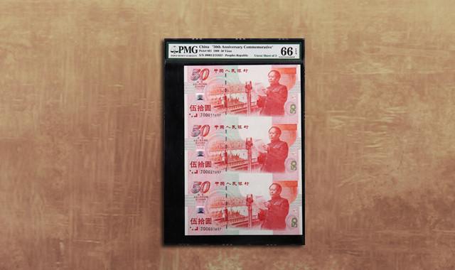 钱币类_1999年建国50周年纪念钞伍拾圆三联体钞一枚(PMG 66EPQ)