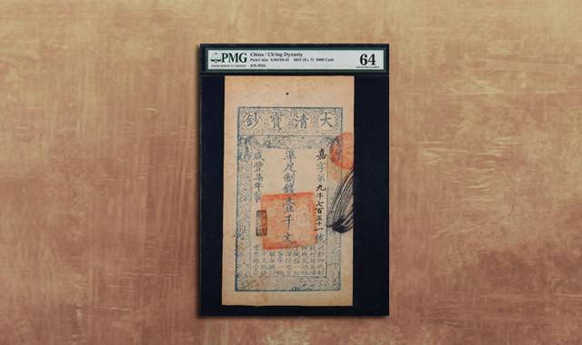 钱币类_咸丰七年大清宝钞壹千文一枚(9751、PMG 64)