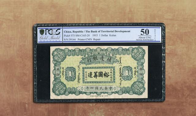 钱币类_民国4年殖边银行库伦地名壹圆一枚(PCGS 50DETAILS)