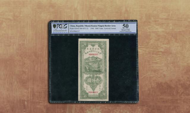 钱币类_民国三十五年陕甘宁边区贸易公司商业流通券壹仟圆一枚(0966357、PCGS 50)