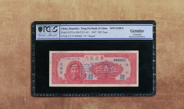 钱币类_民国三十六年东北银行地方流通劵伍百圆票样一枚(PCGS Genuine)