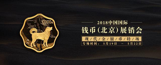 2018钱币展