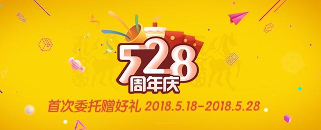 2018年528周年庆