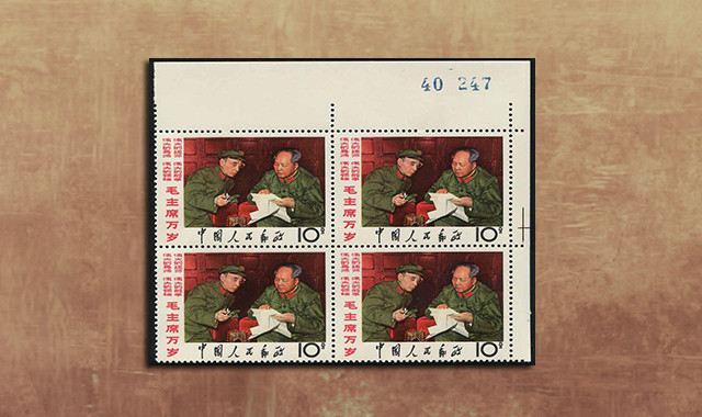 邮票类_文2坐像带数字直角边四方连新一件