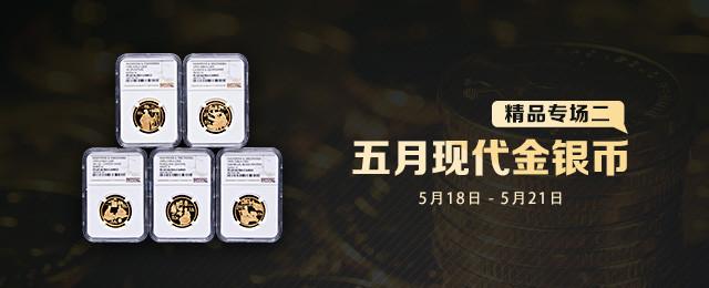 5月现代金银币精品专场2