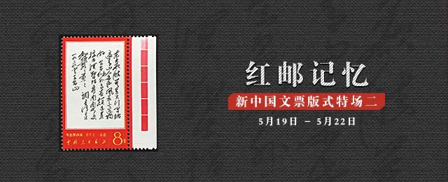 红邮记忆—新中国文票版式特场(二)