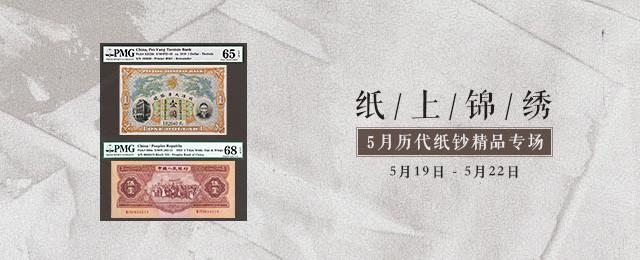 纸上锦绣—5月历代纸钞精品专场