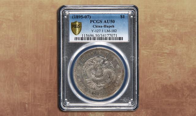 钱币类_湖北省造光绪元宝库平七钱二分银币一枚(PCGS AU50)