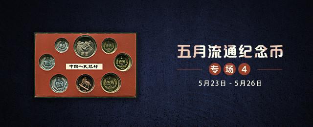 5月流通纪念币专场4