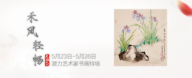 禾风轻畅——潜力艺术家书画特场