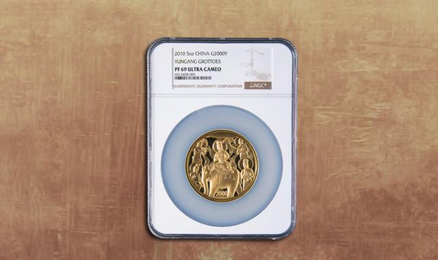 钱币类_2010年中国石窟艺术云冈5盎司精制金币一枚(发行量:800枚、NGC PF69)