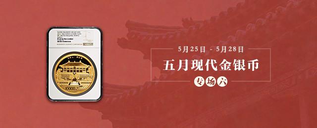 5月现代金银币专场7