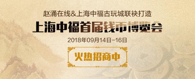 上海中福首届钱币博览会