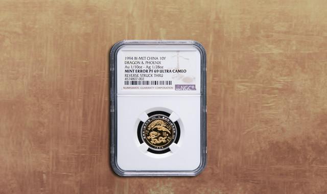 钱币类_1994年龙凤1/10盎司金+1/28盎司银精制双金属纪念币一枚(发行量:2500枚、NGC MINT ERROR PF69)