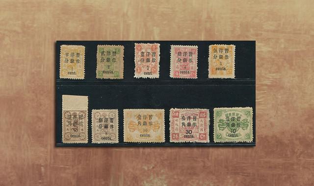 邮票类_清慈禧寿辰加盖暂作洋银改值新10枚(部分带边)
