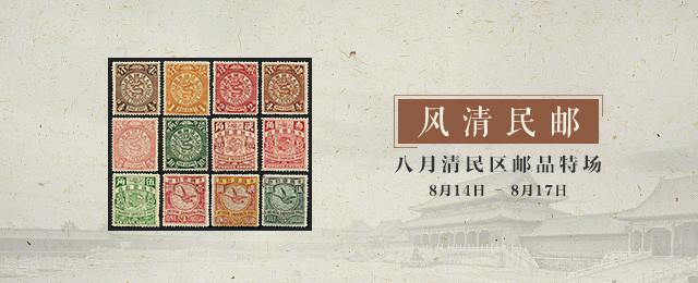 风清民邮-8月清民区邮品特场