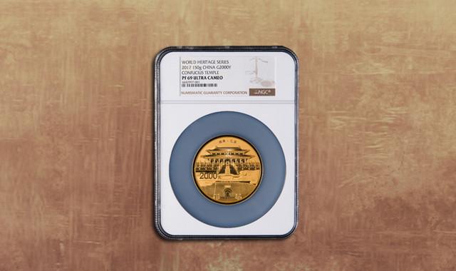 钱币类_2017年世界遗产-曲阜孔庙、孔林、孔府150克精制金币一枚(发行量:800枚、原盒、带证书、NGC PF69)