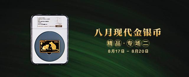 8月现代金银币精品专场2