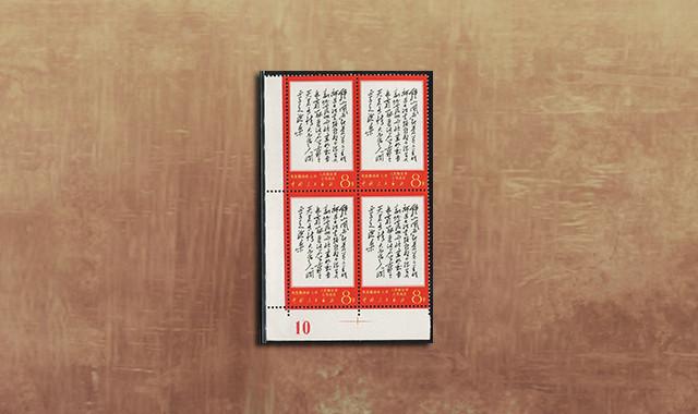 邮票类_文7钟山带数字直角边四方连新一件