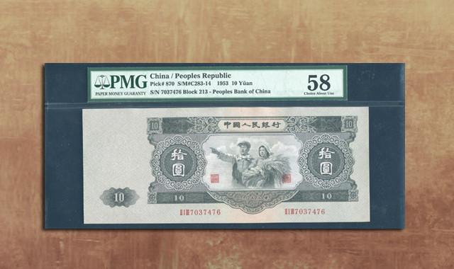 钱币类_第二版人民币大黑拾一枚(ⅡⅠⅢ7037476、PMG 58)