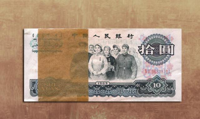 钱币类_第三版人民币10元连号100枚(ⅣⅣ96838101-200、含一枚豹子号)