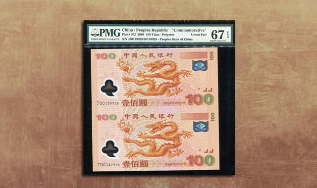 钱币类_2000年世纪龙钞壹佰圆二连体钞一件(带册、带证书、PMG 67EPQ)