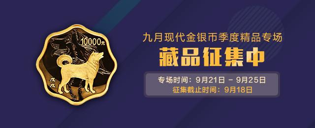 9月现代金银币季度精品专场征集