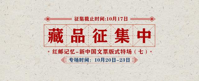 红邮记忆-新中国文票版式特场(七)征集