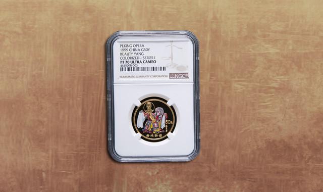 钱币类_1999年中国京剧艺术第(1)组-贵妃醉酒1/2盎司精制彩金币一枚(原盒、带证书、NGC PF70)