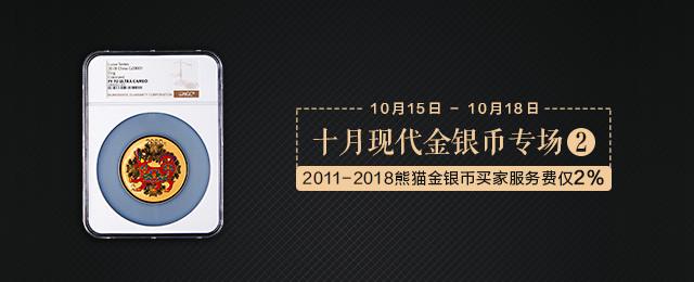 10月现代金银币专场2