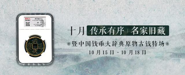 10月传承有序 名家旧藏—暨中国钱币大辞典原物古钱特场