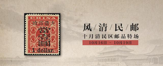 风清民邮-10月清民区邮品特场