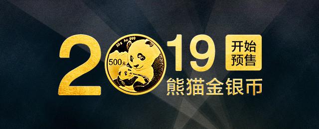 熊貓幣預售
