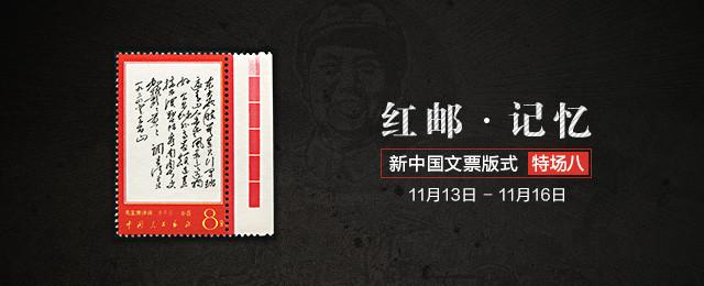 红邮记忆-新中国文票版式特场(八)