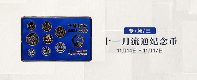 11月流通纪念币专场3