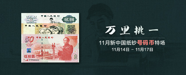 万里挑一—11月新中国纸钞号码币特场