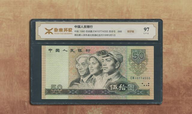 钱币类_第四套/第四版人民币1980年版50元一枚(豹子号、EW10774555、源泰评级 97EPQ)