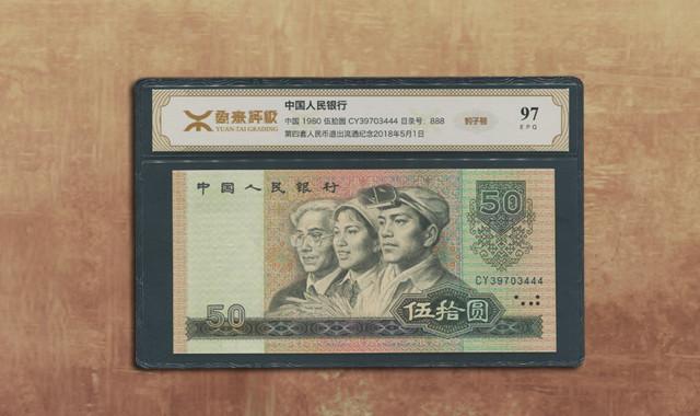 钱币类_第四套/第四版人民币1980年版50元一枚(豹子号、CY39703444、源泰评级 97EPQ)