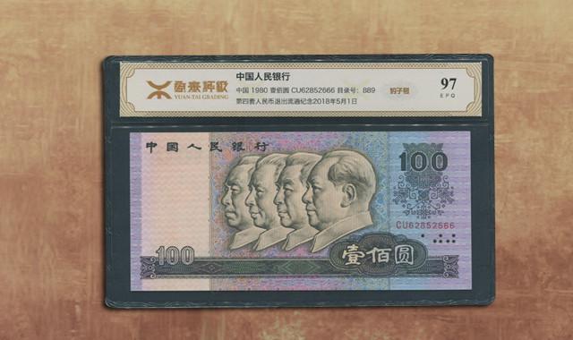 钱币类_第四套/第四版人民币1980年版100元一枚(豹子号、CU62852666、源泰评级 97EPQ)