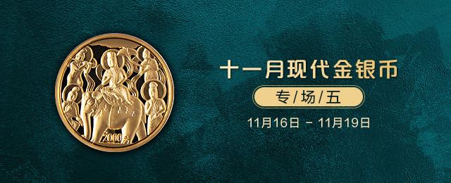 11月现代金银币专场5