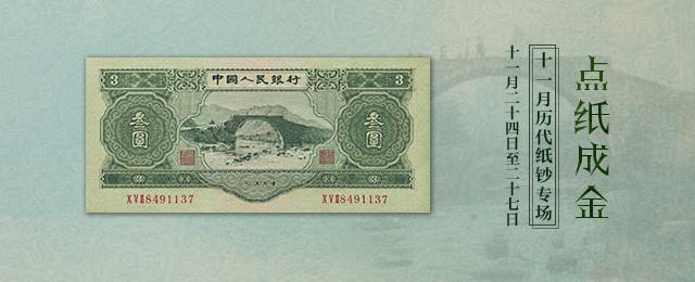 點紙成金—11月歷代紙鈔專場