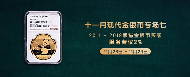 11月現代金銀幣專場7
