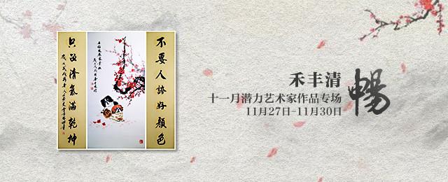 禾豐清暢—十一月潛力藝術家作品專場