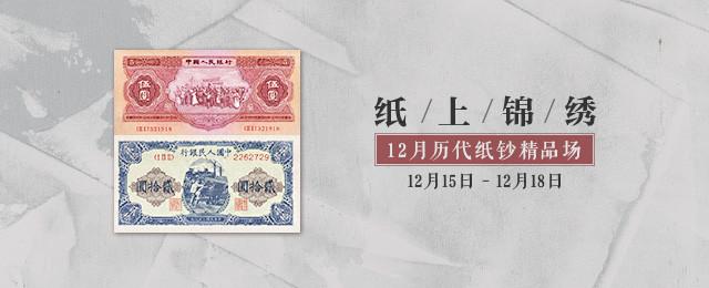 纸上锦绣—12月历代纸钞精品场