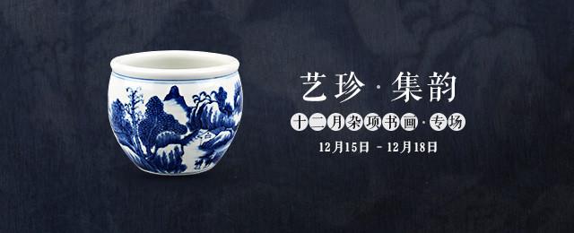 艺珍集韵—十二月杂项书画专场