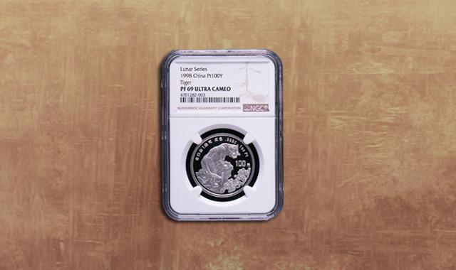 钱币类_1998年戊寅虎年生肖1盎司精制铂币一枚(发行量:300枚、NGC PF69)