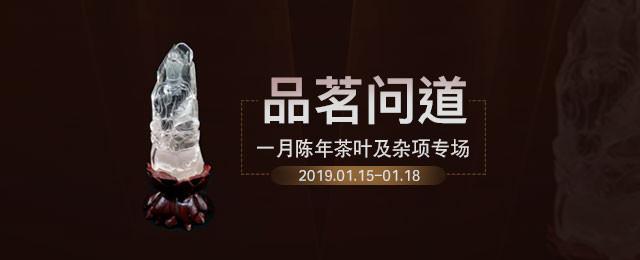 品茗问道—一月陈年茶叶及杂项专场