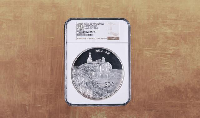 钱币类_2014年中国佛教圣地-峨眉山1公斤精制银币一枚(原盒、带证书、NGC PF70)