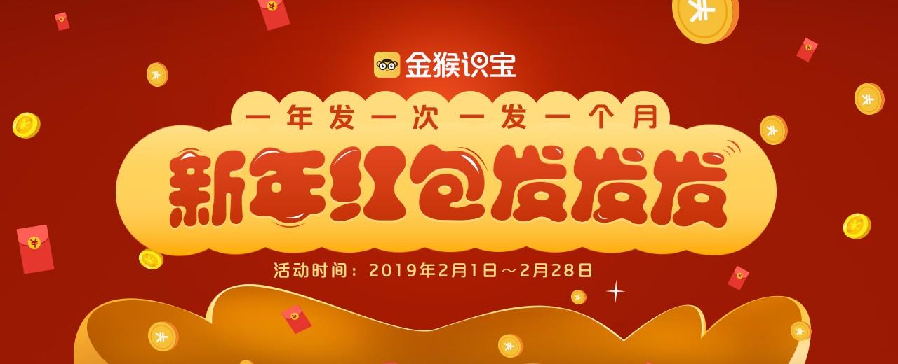 金猴识宝春节活动